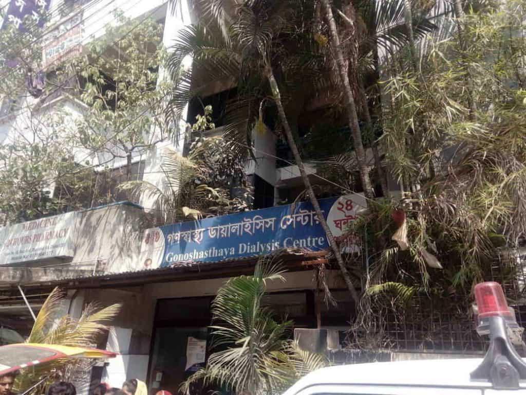 Gonoshasthaya Dialysis Centre